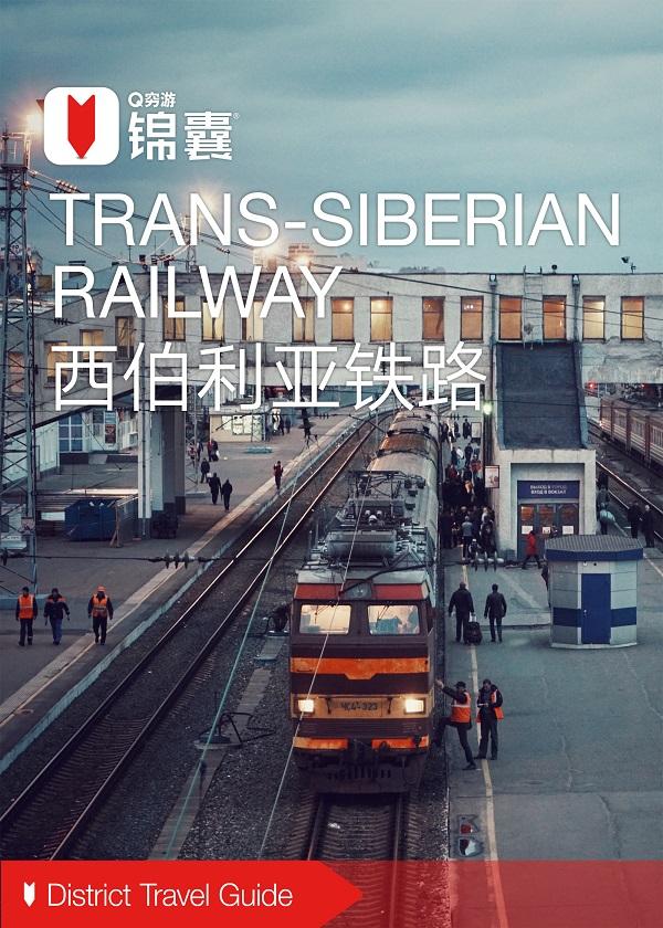 穷游锦囊:西伯利亚铁路