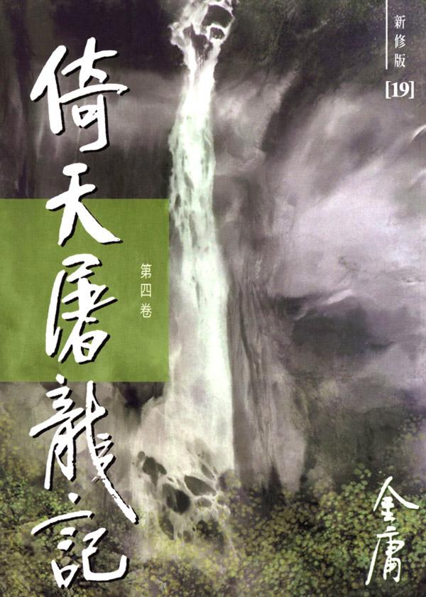 倚天屠龙记(新修版)(四)