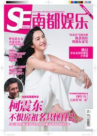 《南都娱乐周刊》2015年第3期