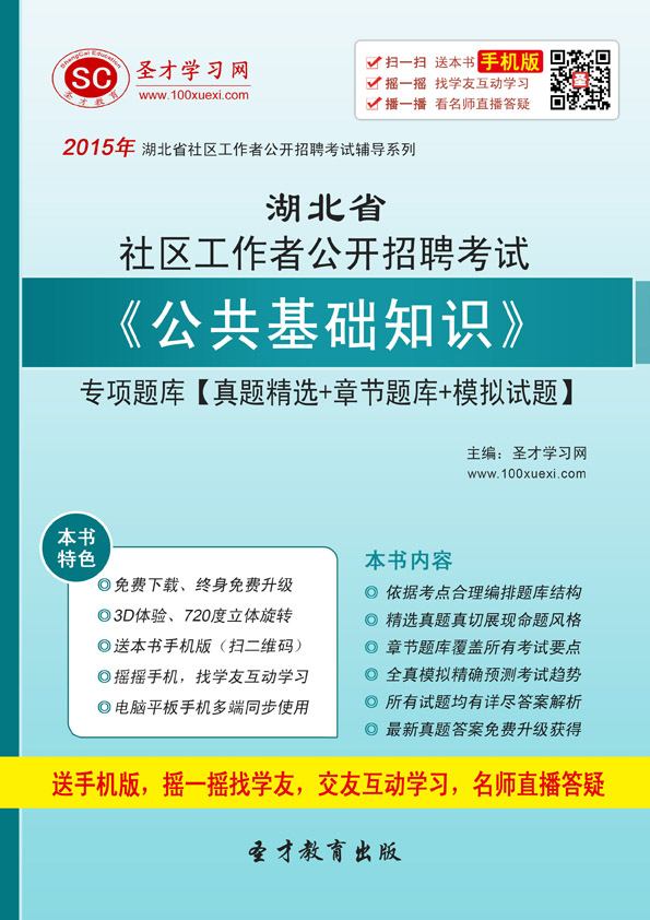 2015年湖北省社区工作者公开招聘考试《公共基础知识》专项题库【真题精选+章节题库+模拟试题】