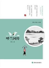 萧红中篇小说集:呼兰河传