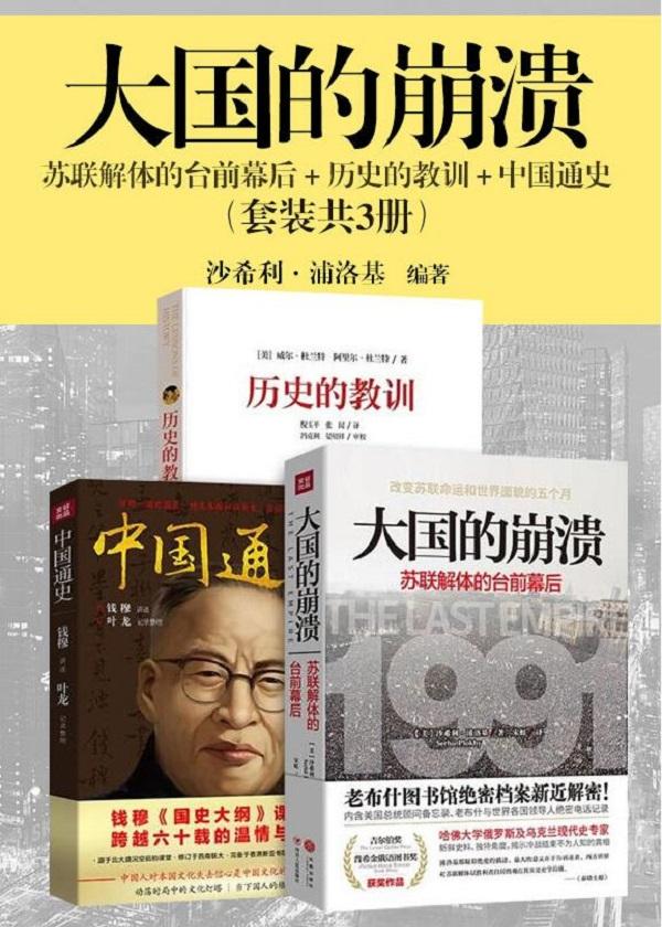 大国的崩溃:苏联解体的台前幕后+历史的教训+中国通史(套装共3册)