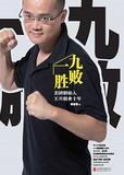 九败一胜  美团创始人王兴创业十年