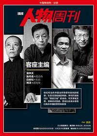 《南方人物周刊》2014年第25期