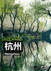 携程旅游微杂志-杭州