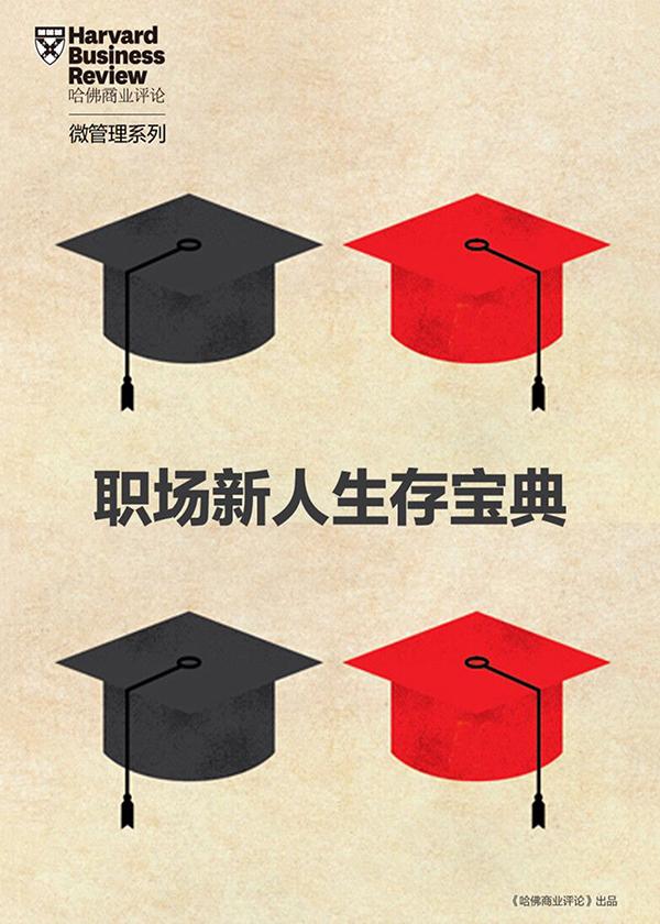 """职场新人生存宝典(《哈佛商业评论》""""微管理""""系列)"""