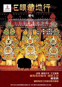 E眼臧地行(卷七)藏族传统民间手工艺