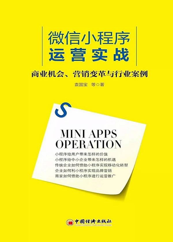 微信小程序运营实战:商业机会、营销变革与行业案例