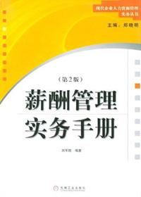 薪酬管理实务手册(第2版)
