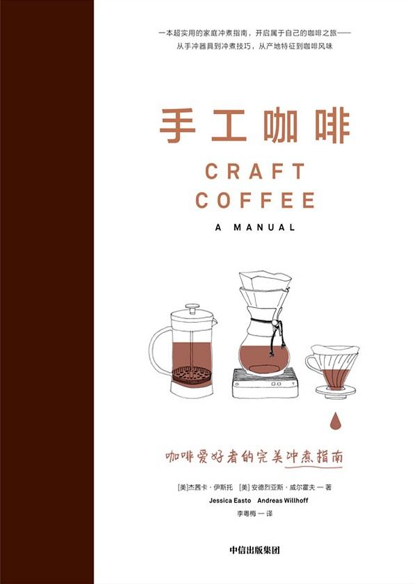 手工咖啡:咖啡爱好者的完美冲煮指南