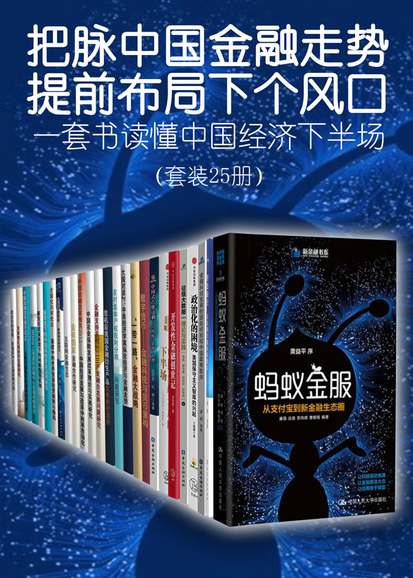 把脉中国金融走势,提前布局下个风口:一套书读懂中国经济下半场(套装25册)