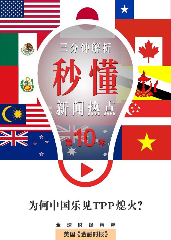 为何中国乐见TPP熄火?