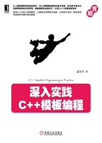 深入实践C++ 模板编程