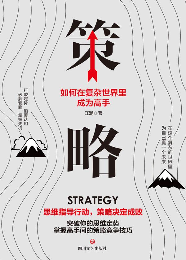 策略:如何在复杂世界里成为高手