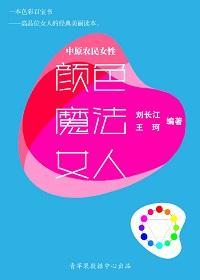 颜色·魔法·女人(中原农民女性10本)