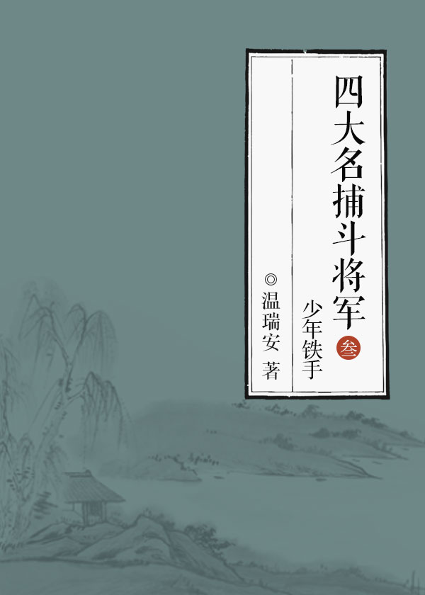 四大名捕斗将军3:少年铁手