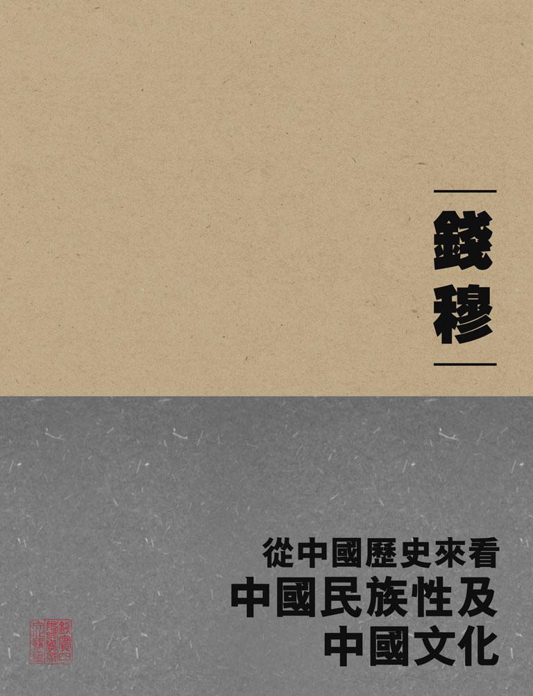 从中国历史来看中国民族性与中国文化