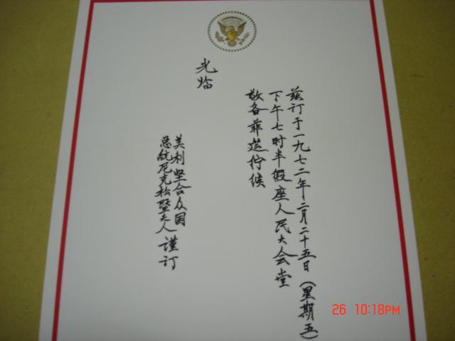 危机72-谋刺访华的尼克松总统