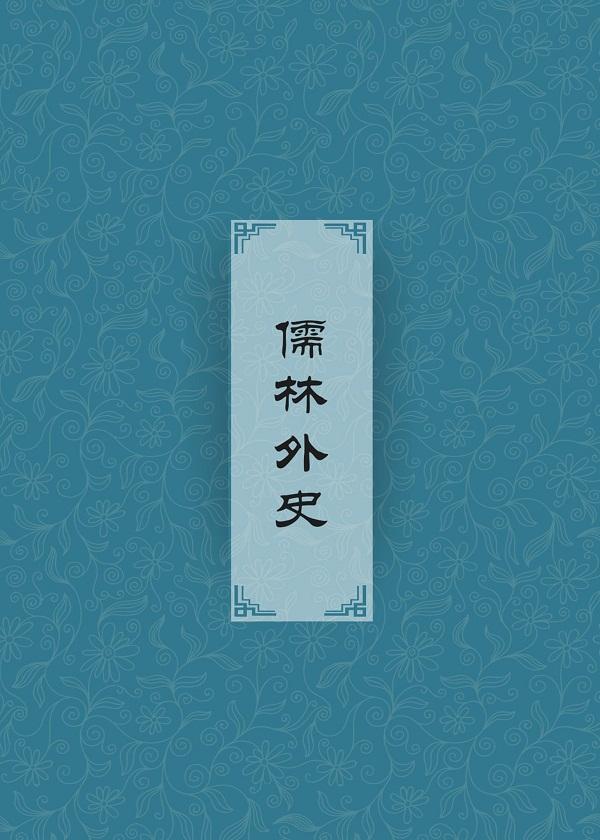 儒林外史(长篇讽刺小说)