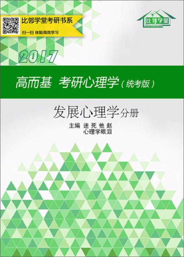 高而基考研心理学:发展心理学分册(统考版)