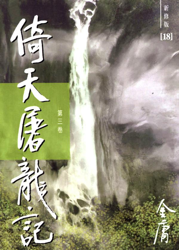 倚天屠龙记(新修版)(三)