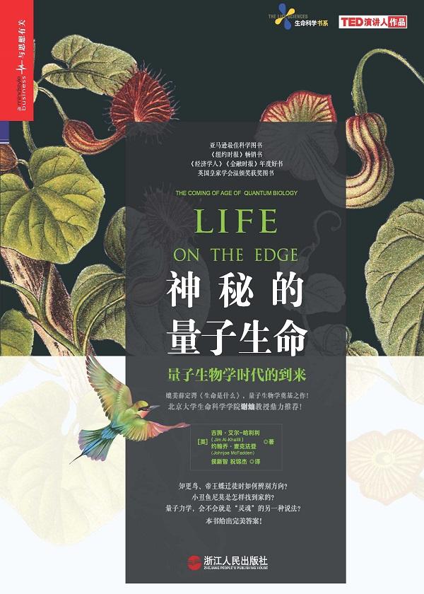 神秘的量子生命:量子生物学时代的到来