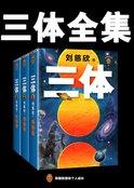 三体全集(共3册)