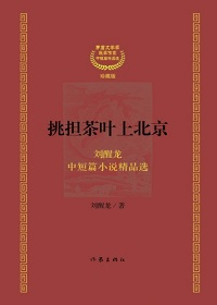 挑担茶叶上北京:刘醒龙中短篇小说精品选(茅盾文学奖获奖作家)