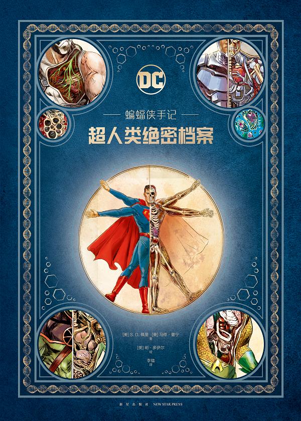 蝙蝠侠手记:超人类绝密档案