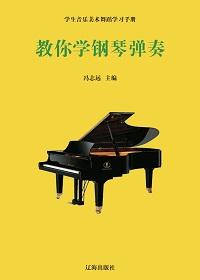教你学钢琴弹奏