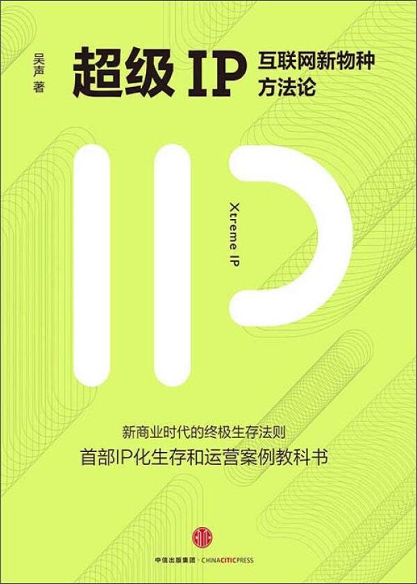 超级IP:互联网新物种方法论
