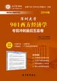2014年深圳大学901西方经济学考前冲刺最后五套卷