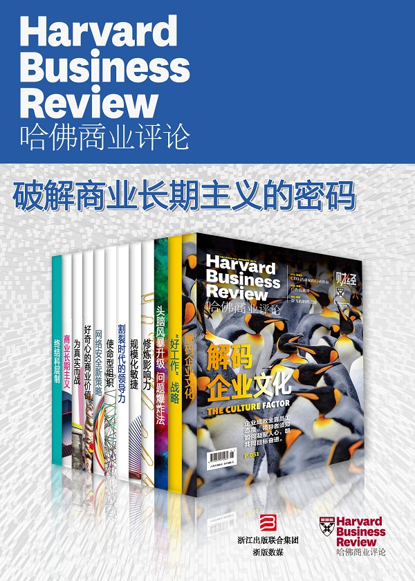 哈佛商业评论·破解商业长期主义的密码(全12册)