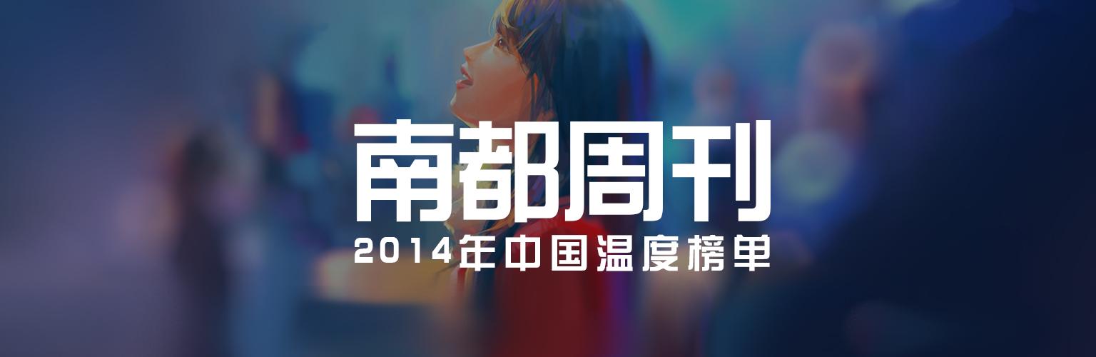 南都周刊2014年中国温度榜单