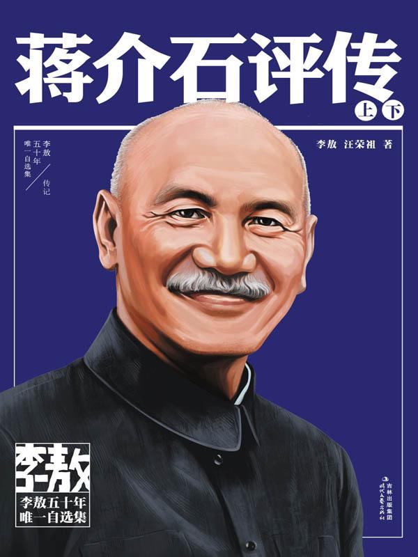 蒋介石评传(上下册)