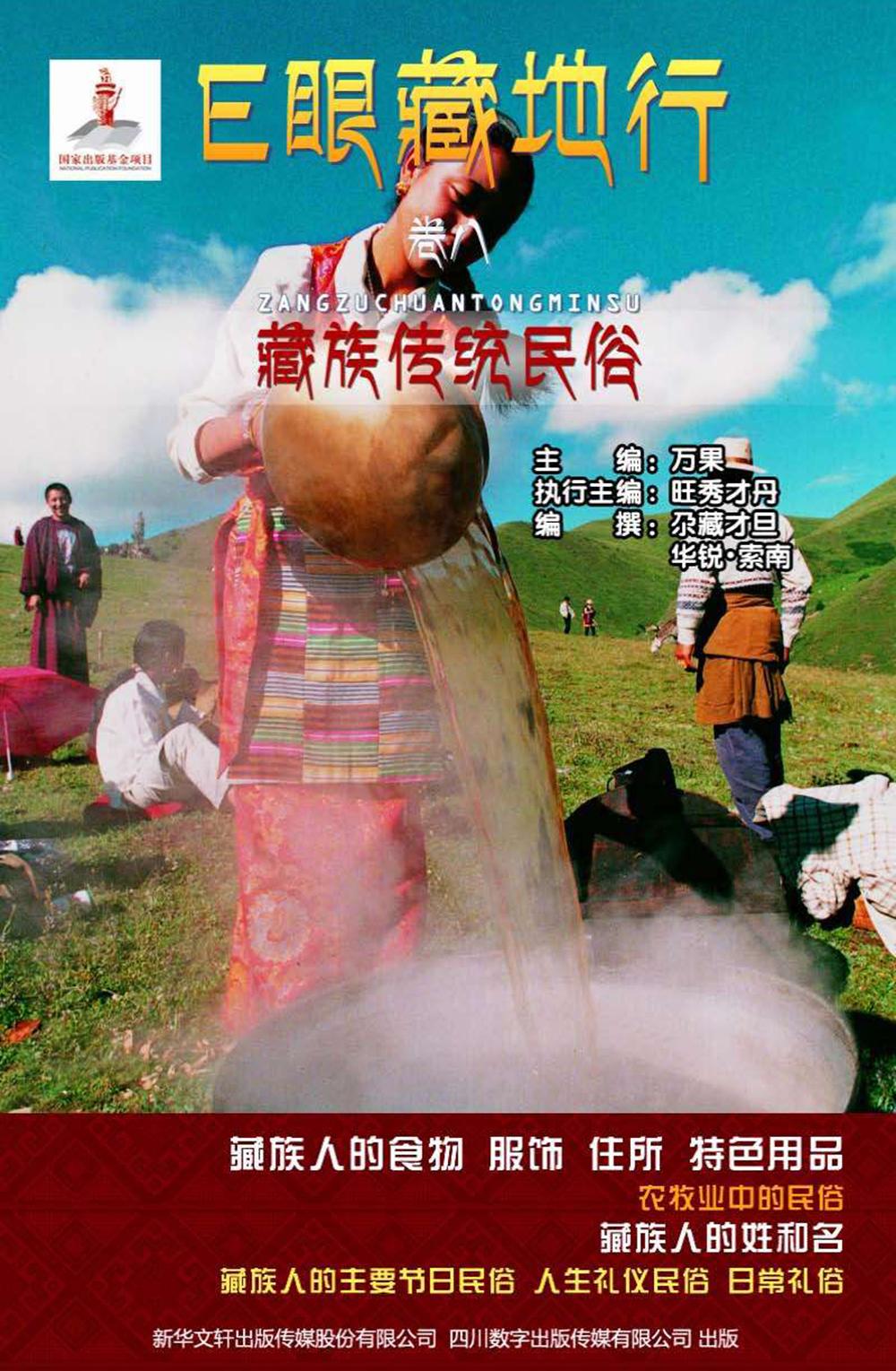 E眼臧地行(卷八)藏族传统民俗