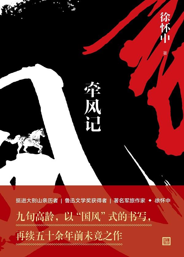 牵风记(第十届茅盾文学奖获奖作)