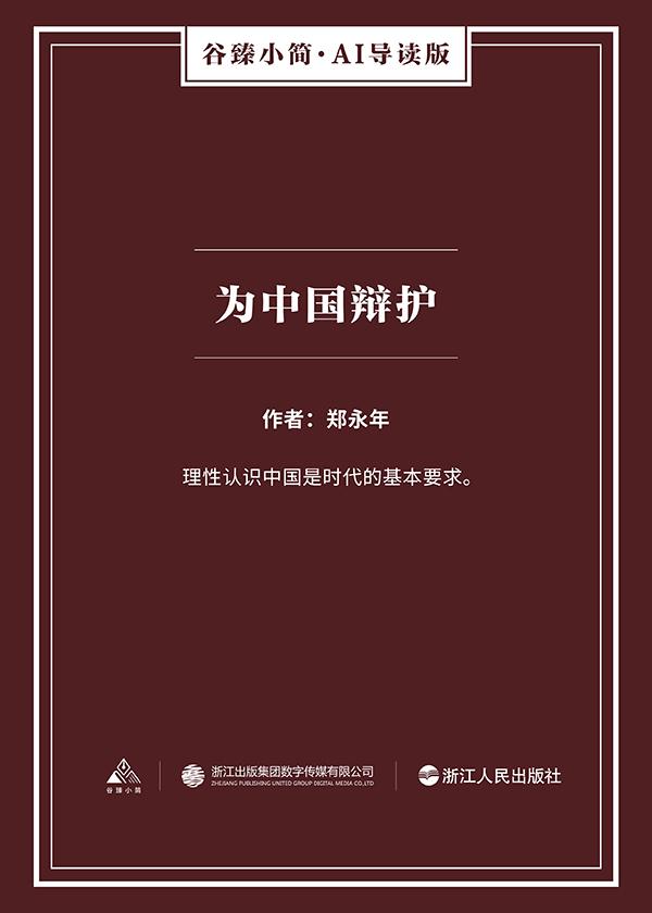 为中国辩护(谷臻小简·AI导读版)