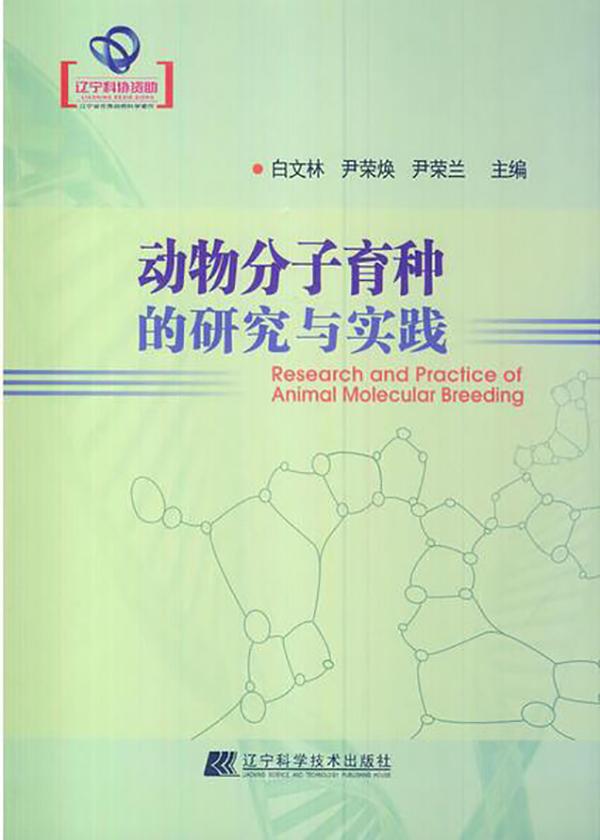 动物分子育种的研究与实践