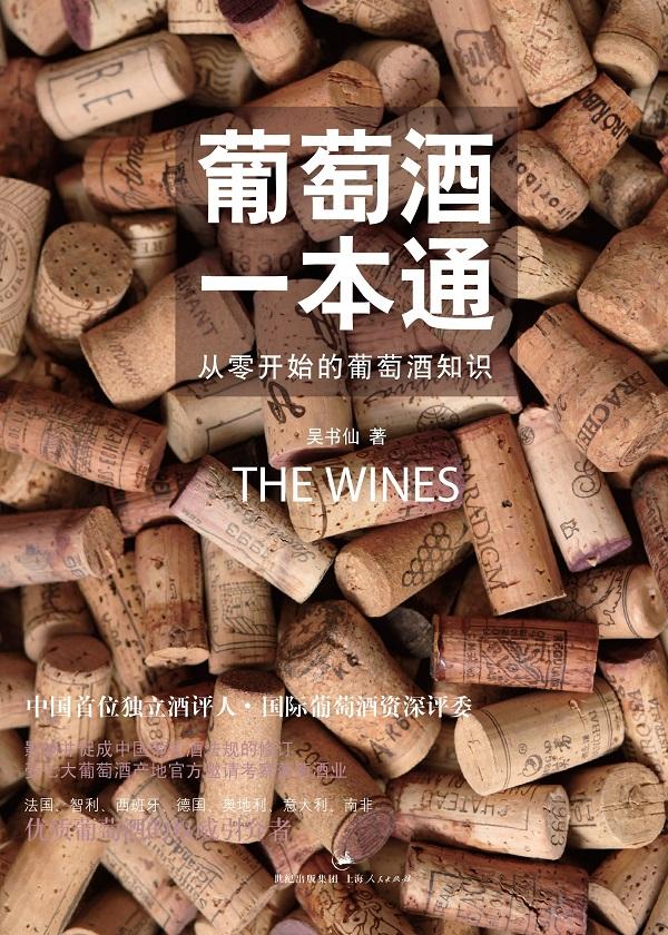 葡萄酒一本通:从零开始的葡萄酒知识