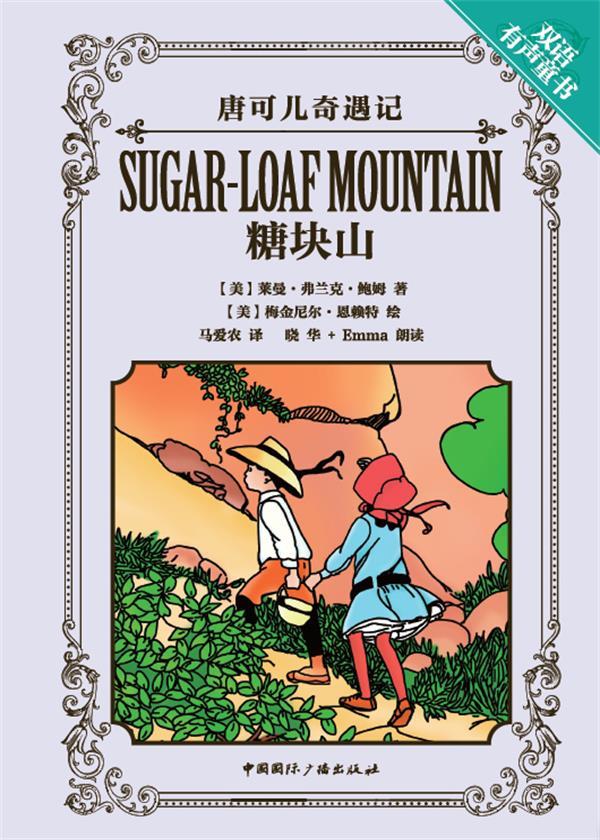 唐可儿奇遇记:糖块山