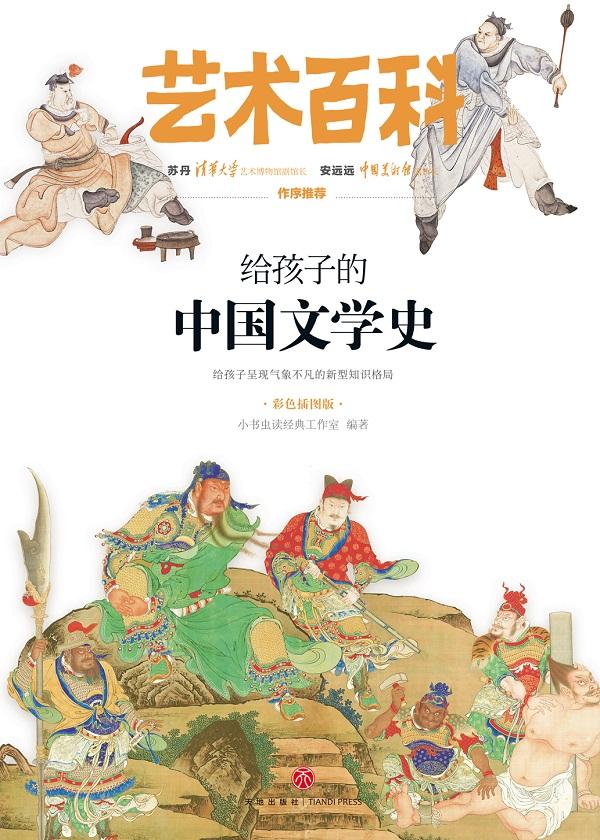 给孩子的中国文学史