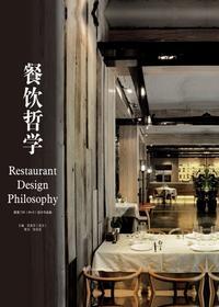餐饮哲学——屋里门外(IN•X)设计作品集