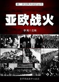 第二次世界大战史丛书·亚欧战火