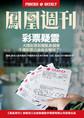 香港凤凰周刊·彩票疑云
