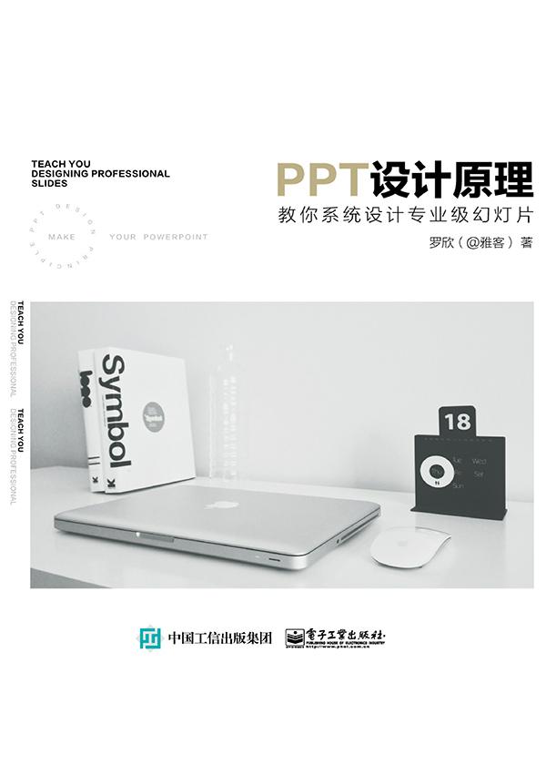 PPT设计原理:教你系统设计专业级幻灯片