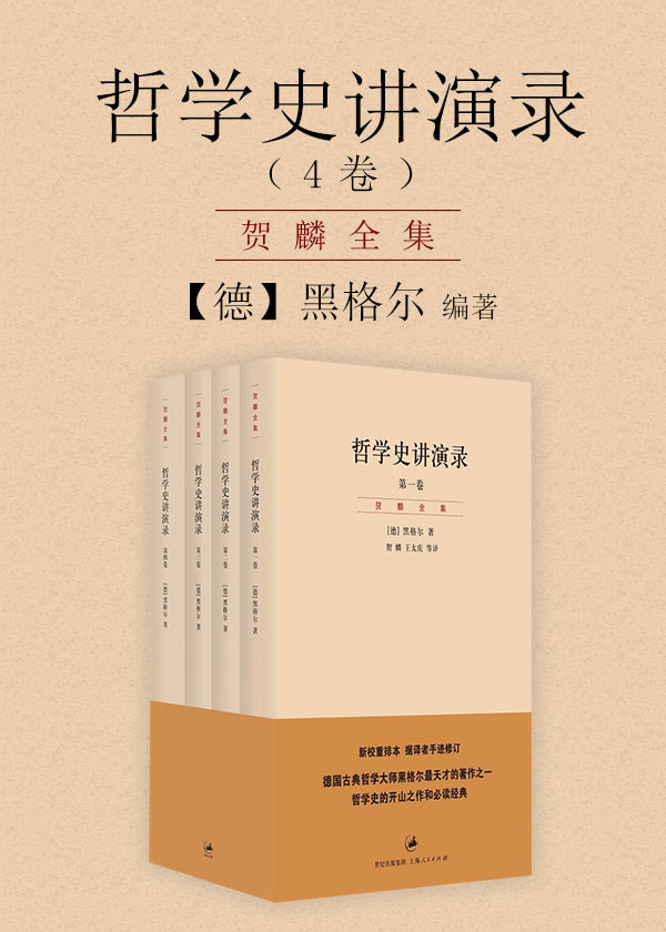 贺麟全集:哲学史讲演录(4卷)