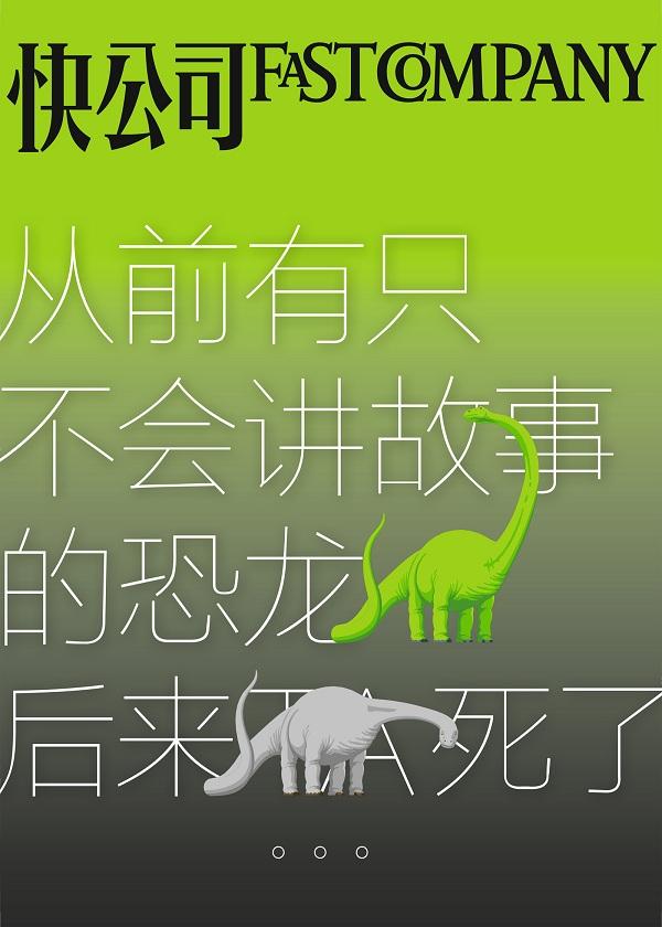 快公司:从前有只不会讲故事的恐龙后来TA死了