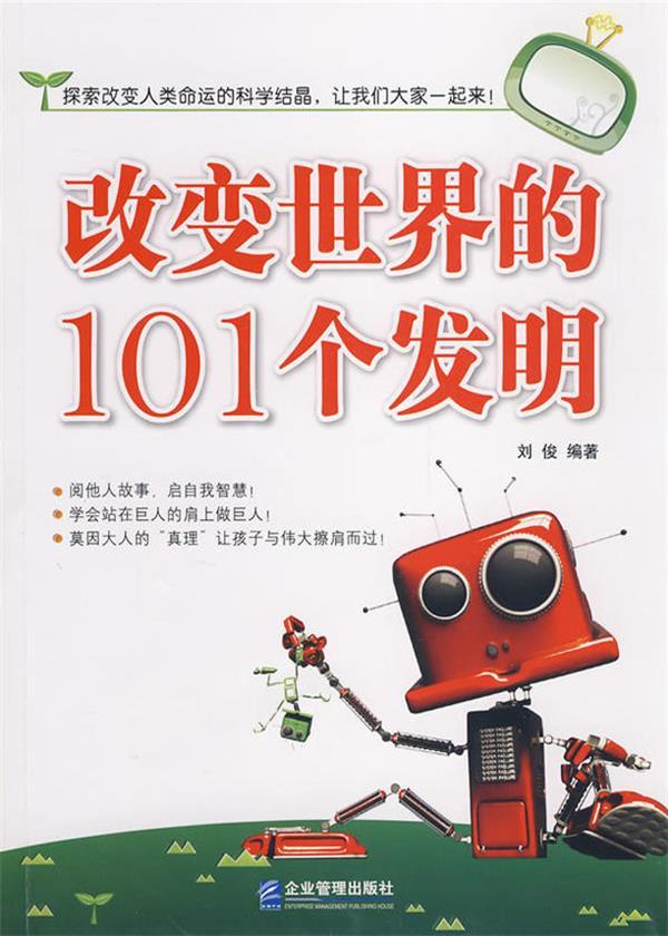 改变世界的101个发明