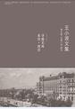 王小波全集·第五卷:长篇小说 剧本